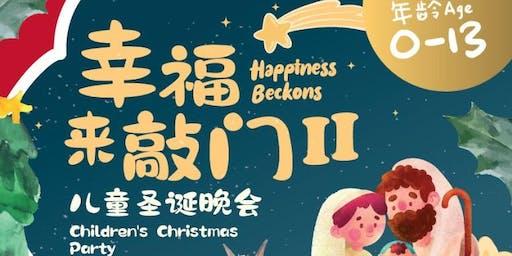 Children's Christmas Party 儿童圣诞晚会