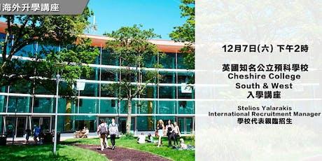 英國名牌公立預科學校Cheshire College South & West 親臨招生及入學講座 (仍接受2020年9月入學申請) tickets