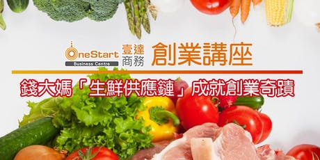 OneStart 創業講座: 錢大媽「生鮮供應鏈」成就創業奇蹟 tickets