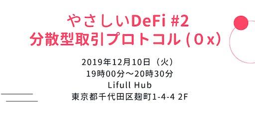 やさしいDeFi: DeFi #2 分散型取引プロトコル (0x)