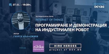 IoТ: Програмиране и демонстрация на индустриален робот tickets