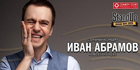ЗВЕЗДА STANDUP на ТЕЛЕКАНАЛЕ ТНТ - ИВАН АБРАМОВ tickets
