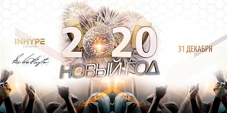Новогодняя Вечеринка 2020 в Лондоне tickets