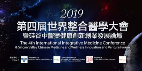 第四届世界整合医学大会 The 4th International Integrative Medicine Conference tickets