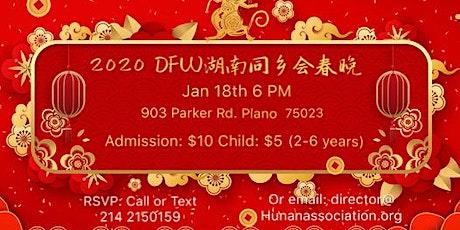 2020 DFW 湖南同乡会春节晚会 tickets