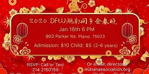 2020 DFW 湖南同乡会春节晚会