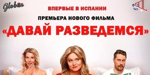 Finestrat (BENIDORM) Кинокомедия «Давай разведемся»   /   Another woman