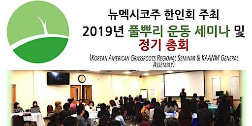 2019년 풀뿌리 운동 세미나 및 정기 총회