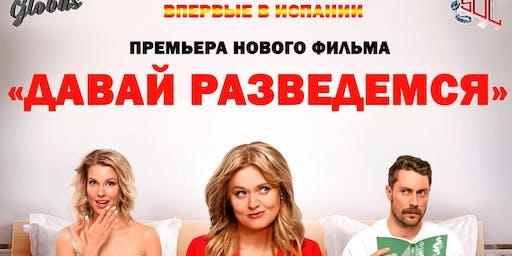 Ondara (DENIA) Премьера кинопоказа «Давай разведемся»   /  Another woman