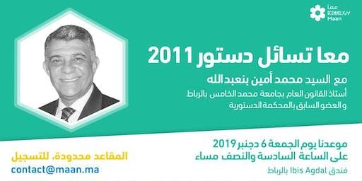 معا تسائل دستور 2011 - Maan interroge la Constitution de 2011