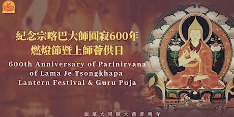宗喀巴大師圓寂600年燃燈節暨上師薈供日 600th Anniversary Lama Je Tsongkhapa tickets
