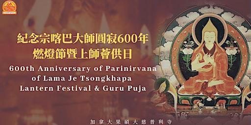 宗喀巴大師圓寂600年燃燈節暨上師薈供日 600th Anniversary Lama Je Tsongkhapa