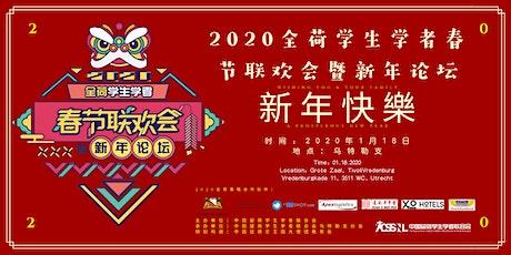 2020全荷学生学者春节联欢会暨新年论坛 │ 2020 ACSSNL Talent Forum & Spring Festival Gala tickets