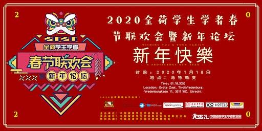 2020全荷学生学者春节联欢会暨新年论坛 │ 2020 ACSSNL Talent Forum & Spring Festival Gala