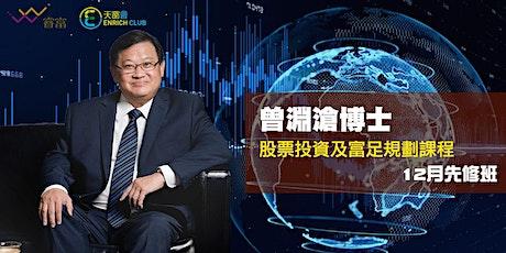曾淵滄博士「股票投資及富足規劃課程」先修班 - 12月班 tickets
