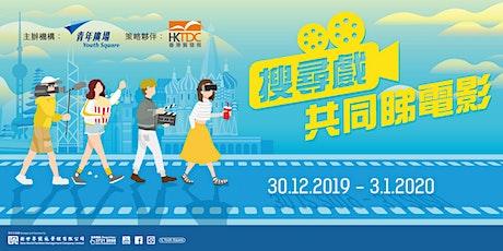 「搜尋戲 · 共同睇電影」電影週  Youth-themed Film Festival tickets