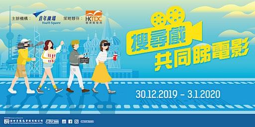 「搜尋戲 · 共同睇電影」電影週  Youth-themed Film Festival