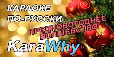 """ПРЕДНОВОГОДНЕЕ ВОЛШЕБСТВО В КАРАОКЕ """"KARAWHY""""! tickets"""