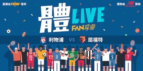 《體LIVE FAN享會》-  利物浦vs屈福特 tickets