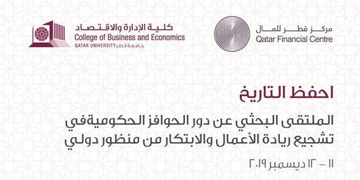 ملتقى بحثي - International Symposium on Government Incentives