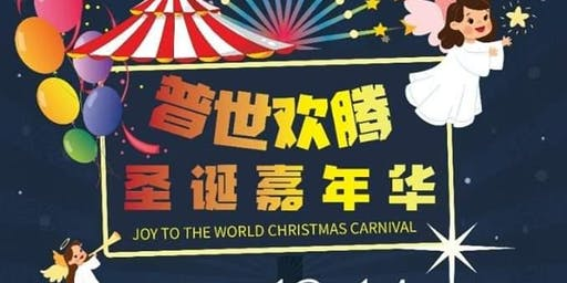 Joy To The World Christmas Carnival