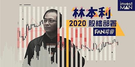 【林本利2020年股樓部署】FAN享會 tickets