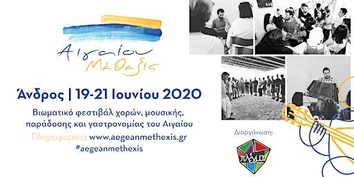 Αιγαίου Μέθεξις 2020