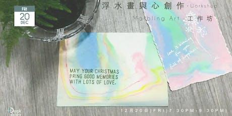 「浮水畫與心」創作工作坊  Marbling Art Workshop tickets