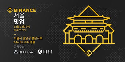 Binance Seoul Meetup