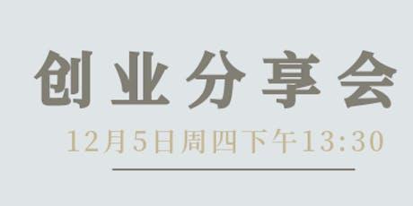 大多地区华人创业分享会 tickets