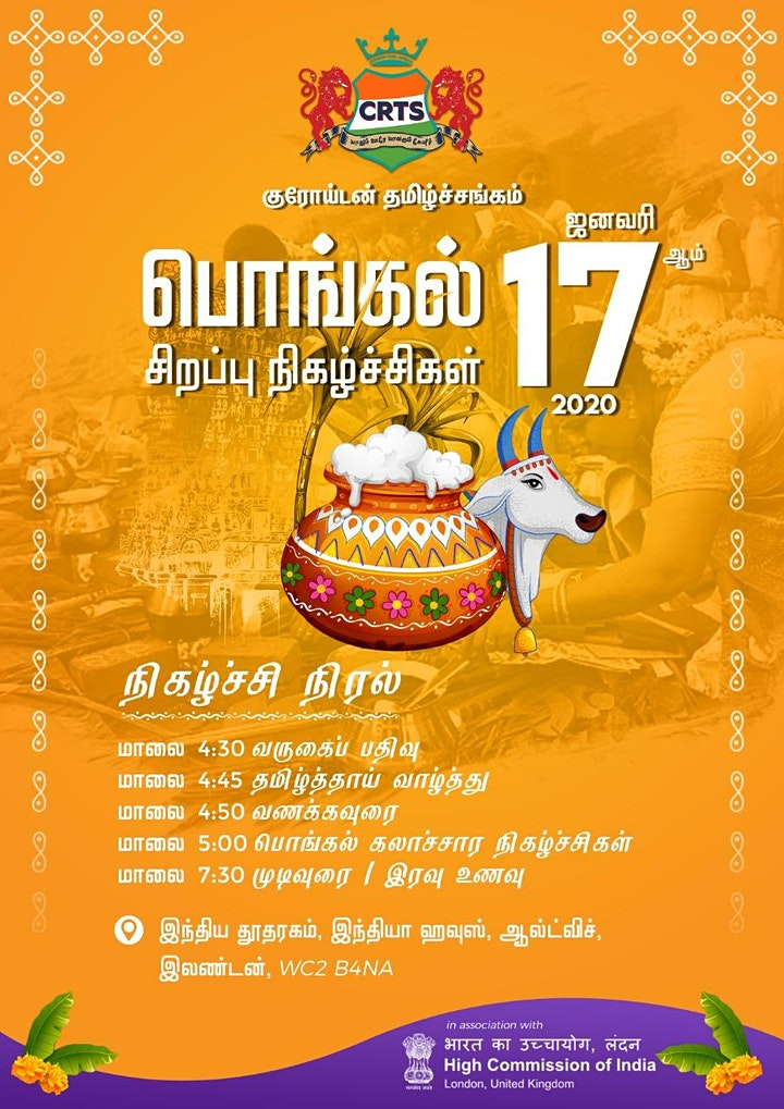 2020 Pongal Special Events image