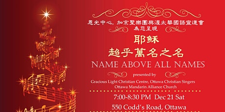 Christmas  Carol Concert :	 NAME ABOVE ALL NAMES tickets