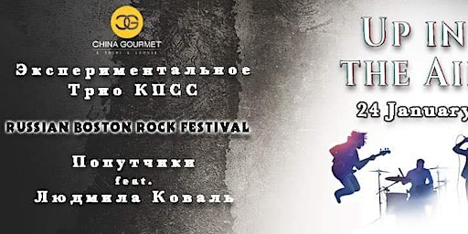 Russian Boston Rock Fest: Up In The Air