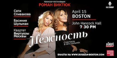 Моноспектакль Романа Виктюка «Нежность» tickets