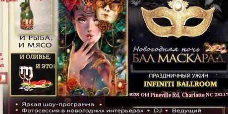 New Year 2020 Ball Masquerade tickets