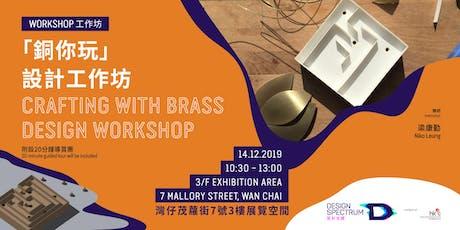 Crafting with Brass Design Workshop 「銅你玩」設計工作坊 tickets