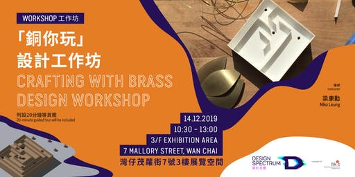Crafting with Brass Design Workshop 「銅你玩」設計工作坊