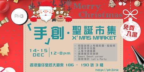 PH3 「手」創 ● 聖誕市集 tickets