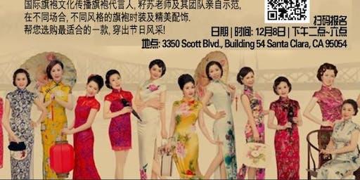 Business & Executive Women Fashion Show 硅谷职场丽人旗袍时装秀