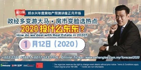 2020年第13届郑水兴年度房地产预测讲座 tickets