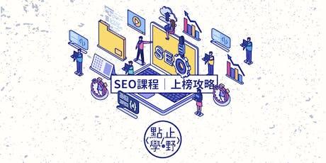 SEO課程 – 搜尋器排名優化課程 (2020 第7季版) 2月A班  tickets