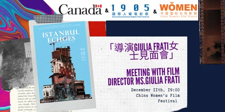Meeting with film director ms.Giulia Frati - 導演Giulia Frati女士見面會 tickets