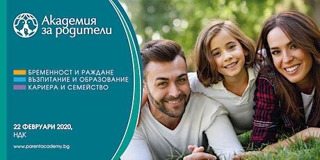 Академия за родители tickets