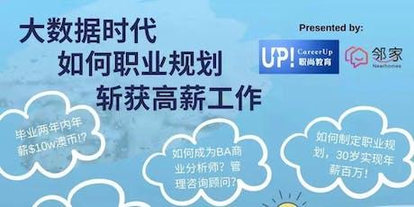 CareerUp免费职业讲座(会计/金融/咨询/商业分析内推) tickets