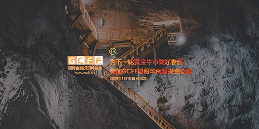 GCFF Resource Investment Conference – Vancouver 国际金融投资博览会温哥华资源投资会展