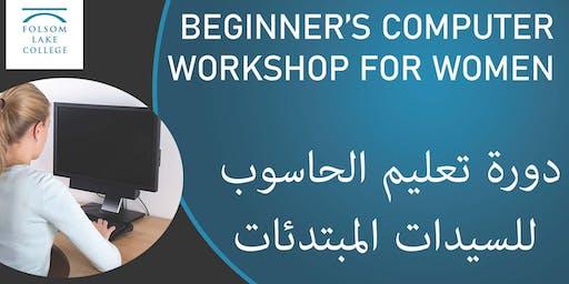 Beginner's Computer Workshop for Women