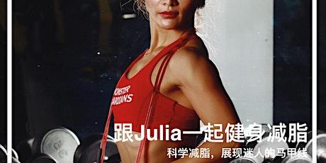 跟Julia一起健身减脂 tickets