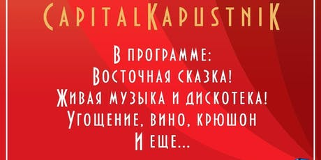 """Старый Новый год с театром """"Capital Kapustnik"""" tickets"""