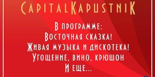 """Старый Новый год с театром """"Capital Kapustnik"""""""