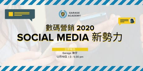 數碼營銷 2020: Social Media 新勢力 tickets